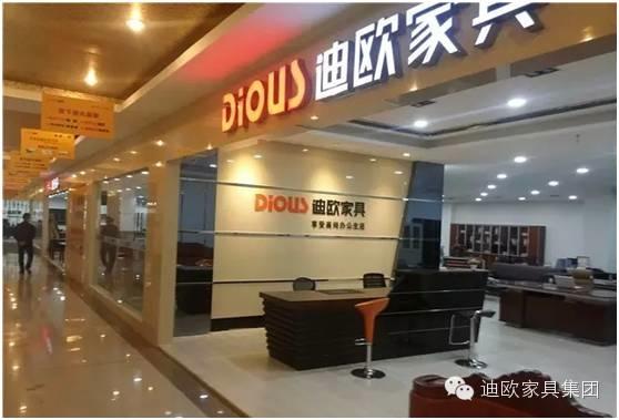 广东办公家具引领潮流-迪欧家具专卖店营销篇