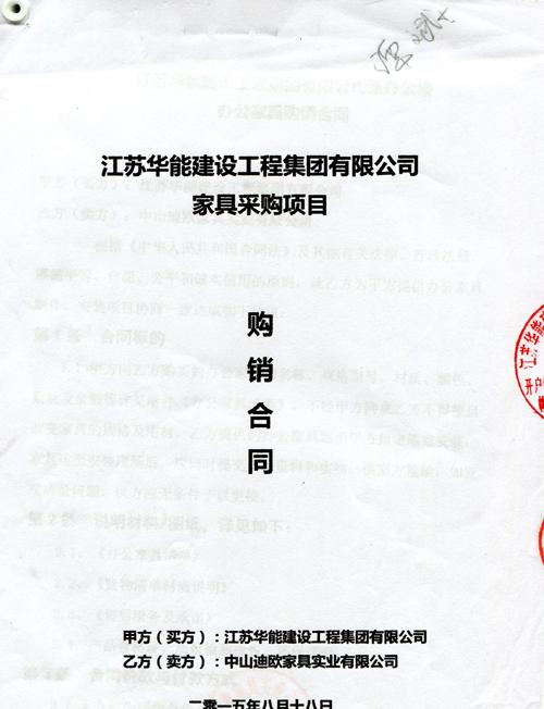 江苏华能建设工程集团有限公司新办公楼办公家具购销合同如下