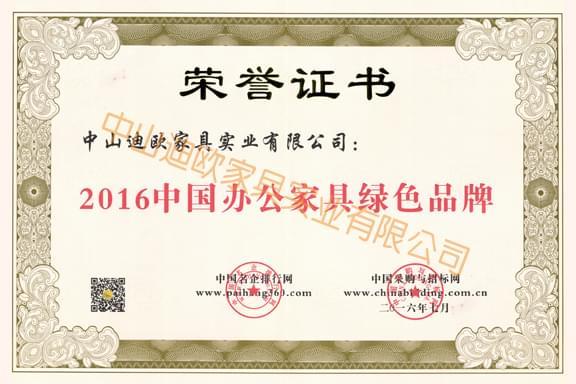 2016中国办公家具绿色品牌