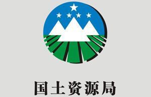 靖江国土资源局