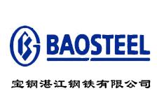 宝钢湛江钢铁有限公司办公家具工程合作