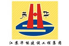 江苏华能建设工程集团办公家具采购项目