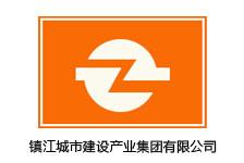 镇江城市建设产业集团有限公司合作项目