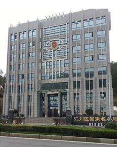 汇川国家税务局-迪欧办公家具案例