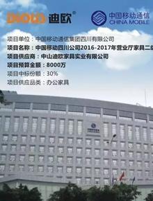 2016办公家具中标案例_中国移动四川分公司