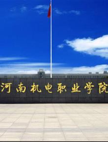 河南机电职业学院办公家具中标公告