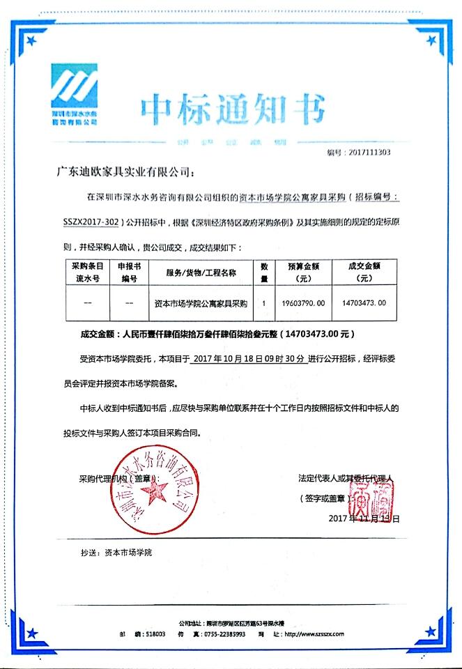 迪欧家具喜中《深圳资本市场学院公寓家具采购》千万项目