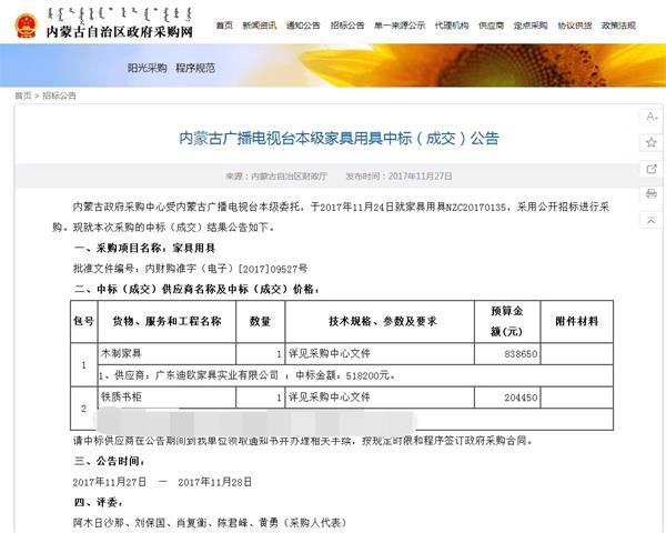 内蒙古广播电视台本级家具用具中标(成交)公告