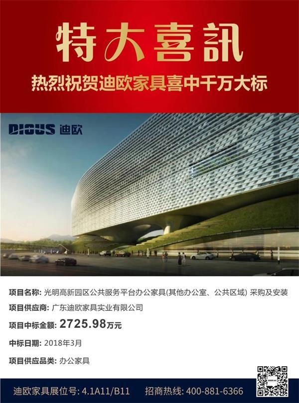 喜讯:迪欧家具中标深圳市光明高新区2700万办公家具项目