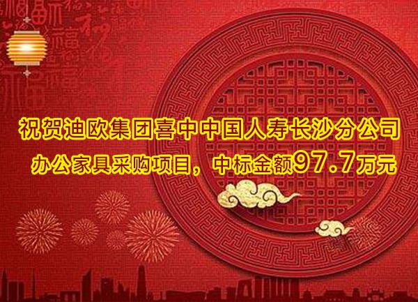 中国人寿长沙分公司采购项目