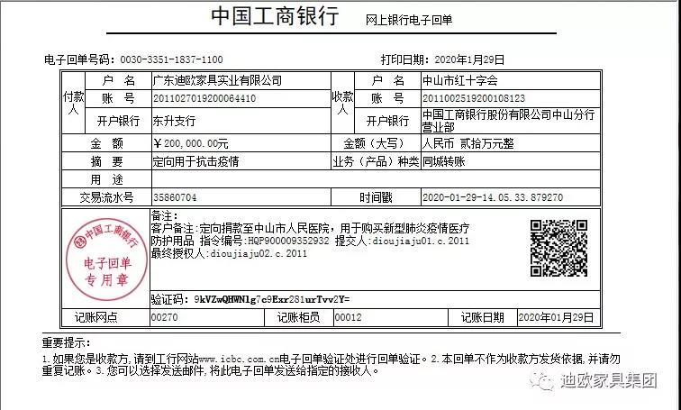 爱如泉涌!迪欧24小时内完成200万元抗击疫情善款的募捐和转帐?!