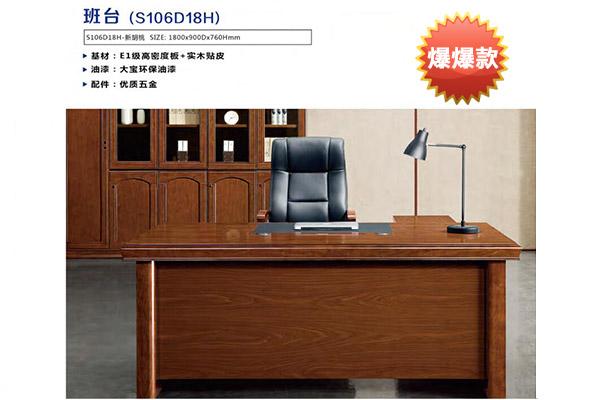 政府机关总经理办公套装2米大班台-D20H