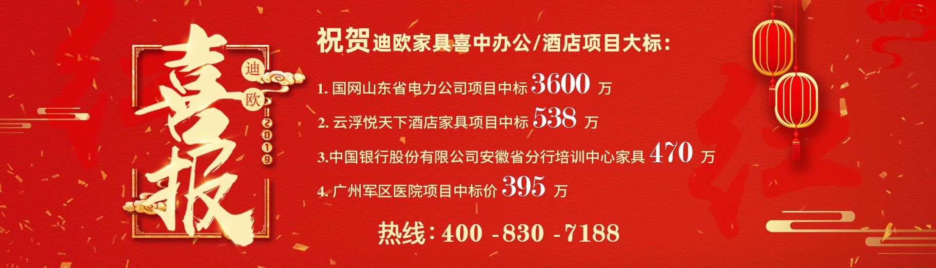 开门红:迪欧家具喜中多个酒店、办公项目千万百万大标