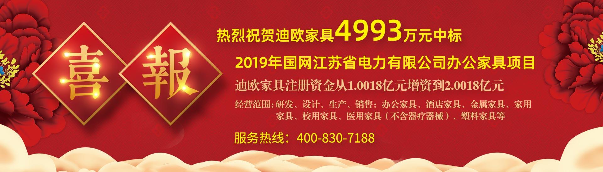 2019年国网江苏省电力有限公司4993万元大标