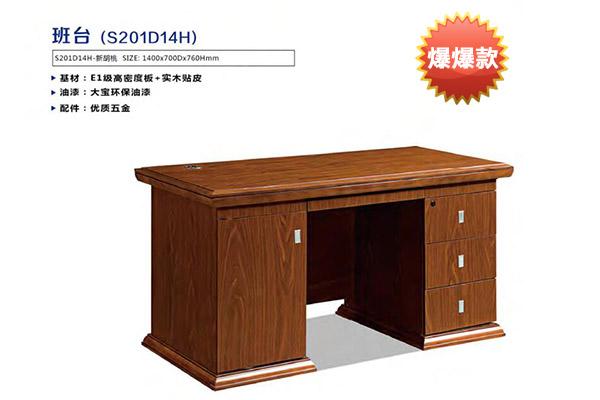 政府采购办公桌事业单位班台1.4米行政桌-D14H