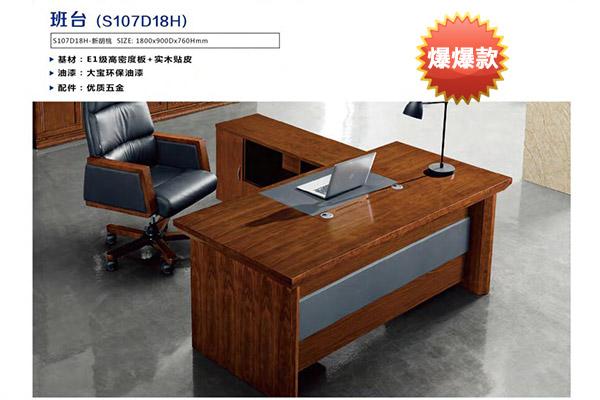 政府机关家具采购主管办公桌1.8米班台-D18H