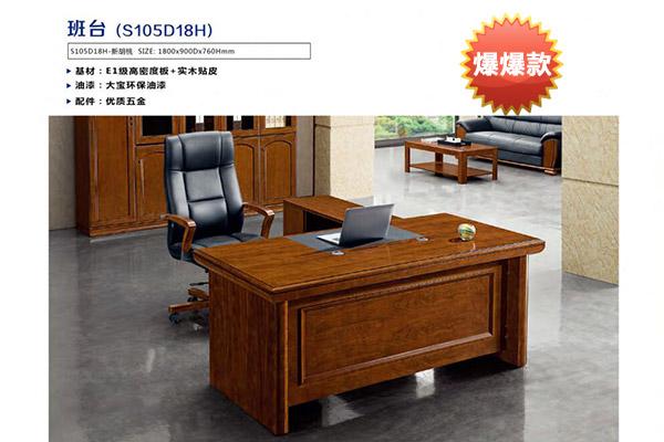 政府采购办公用家具办公桌1.8主管职员班台-D18H