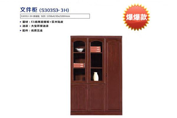 油漆胡桃木主管办公组合配套文件柜储物柜-S3-3H