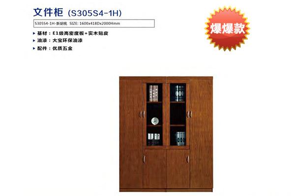政府单位采购文件柜主管经理办公室储物柜-S4-1H