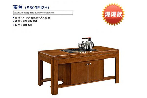 政府机关经理主管办公用茶水柜家具-3F12H