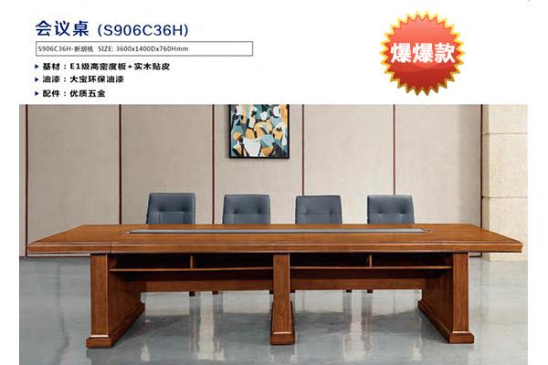 企业单位传统中小型会议洽谈台办公桌-C36H