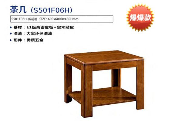 政府机关单位采购简约办公休闲茶几-F06H