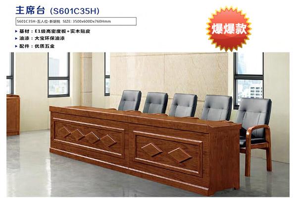 政府单位传统风格新胡桃木长条主席台-C35H